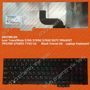 Acer TravelMate 5760 5760G 5760Z 8573 TM6495T TM5760 5760ZG 7750 US Black Frame US Laptop Keyboard מקלדת לאייסר בעברית למחשב נייד אייסר עברית
