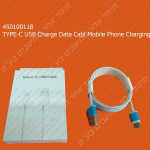 TYPE-C TYPEC TYPE C Charge Data Cabl Mobile Phone Charging כבל טעינה לטלפון